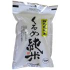 くるめ純米2kg