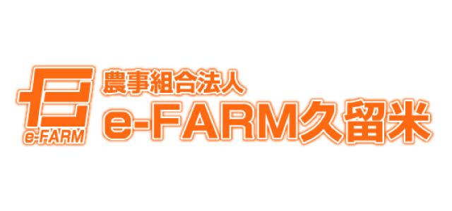 農事組合法人e-FARM久留米